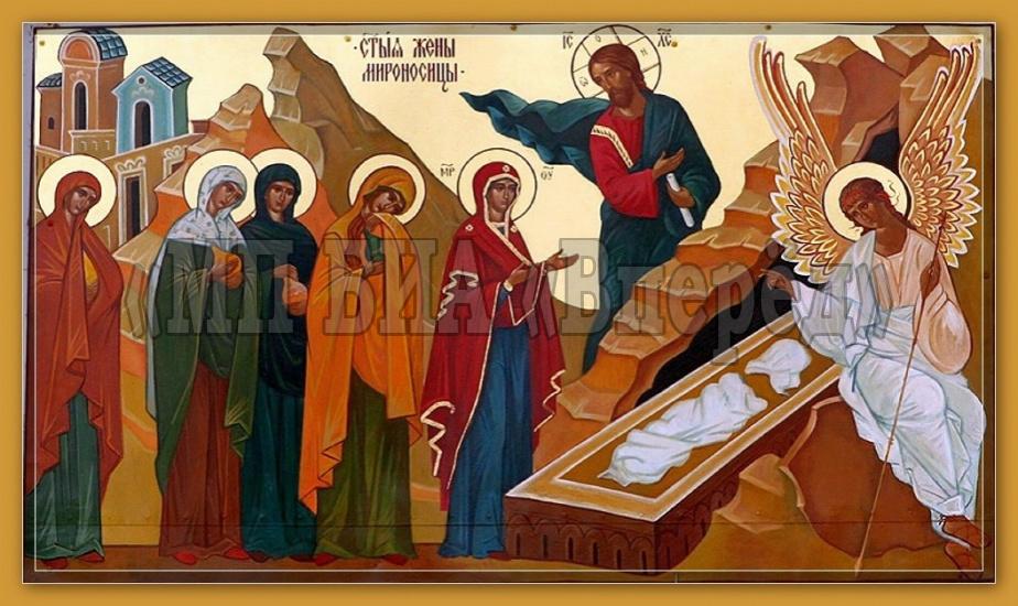 Воскресенье 12  мая – День памяти св. жён-мироносиц